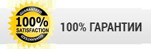 Гарантия 100%!
